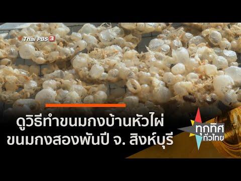 ดูวิธีทำขนมกงบ้านหัวไผ่ ขนมกงสองพันปี จ. สิงห์บุรี