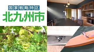 国家戦略特区 北九州市(リンク先ページで動画を再生します。)