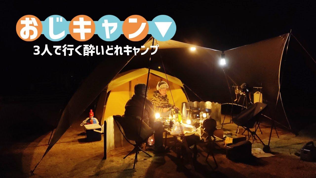 【おじキャン】冬キャンプもストーブでぬくぬく!世代の違う3人の雑談キャンプ…お酒片手にどうぞ!