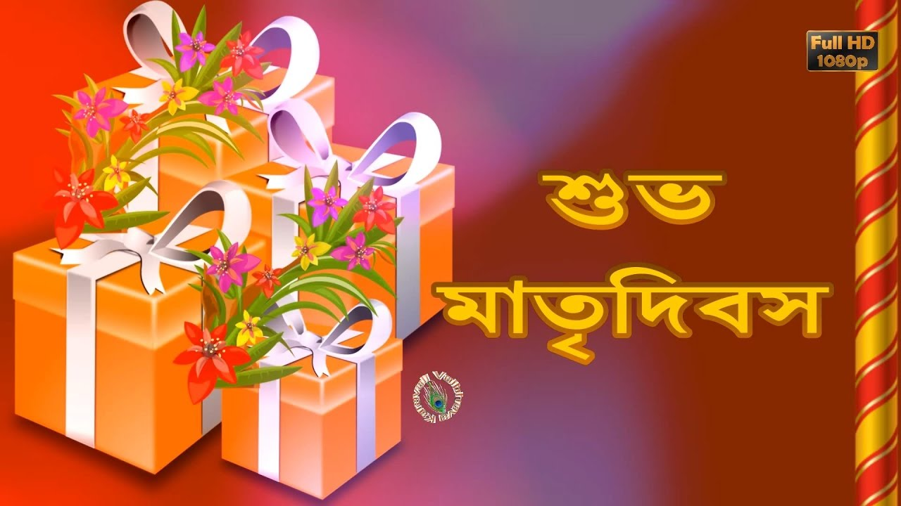 Happy Mother S Day In Bengali Best Wishes Images Greetings Whatsapp