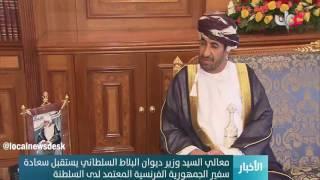 معالي السيد وزير ديوان البلاط السلطاني يستقبل سعادة سفير الجمهورية الفرنسية