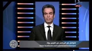 بالفيديو  المسلماني عن