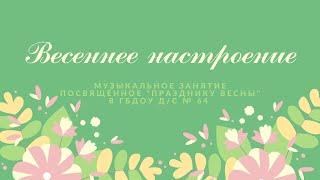 Музыкальное занятие посвящённое Празднику Весны в младшей группе Землянички ГБДОУ д с 64