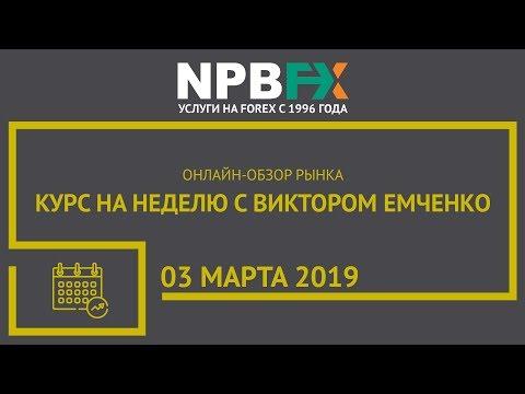 Курс на неделю с Виктором Емченко. 3 марта 2019