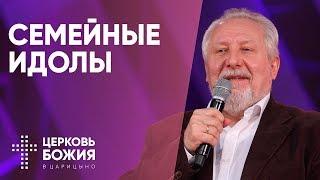 видео: Семейные идолы | Сергей Ряховский | #cogmos