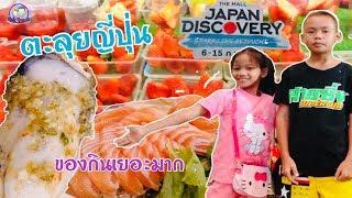 เที่ยวงาน JAPAN DISCOVERYที่เดอะมอลล์ลโคราช ตะลุยของกิน | น้องใยไหม kids snook