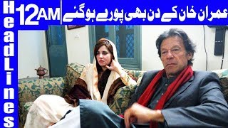 ECP summons Imran Khan over abusive language | Headlines 12 AM | 19...