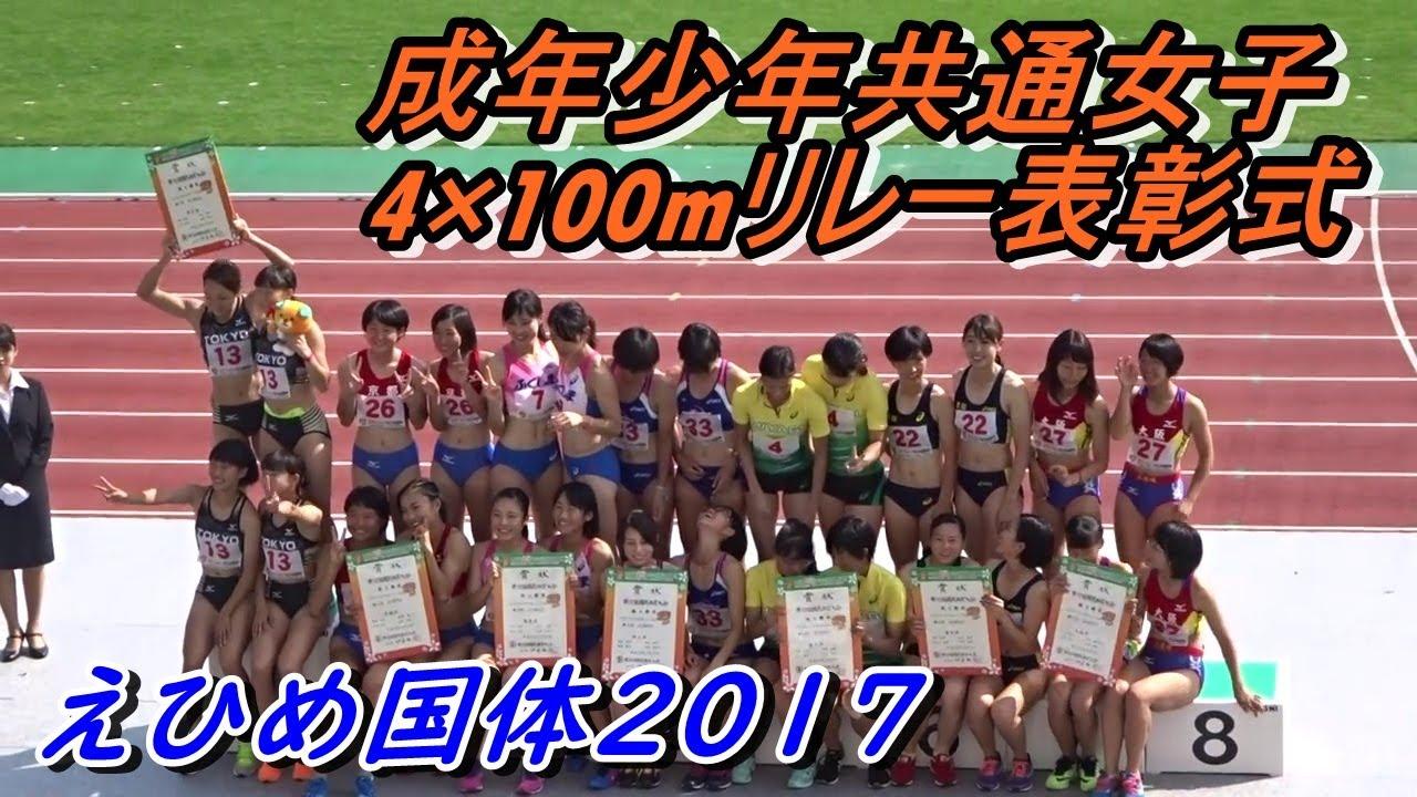 えひめ国体・成年少年共通女子4×100mリレー表彰式の模様