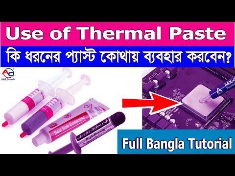 Thermal Paste Use in Bangla | Laptop Desktop Motherboard Heatsink Best Thermal paste 2019