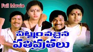 Patnam Vachina Pativrathalu Full Length Telugu Movie , Chiranjeevi, Mohan Babu , DVD Rip..