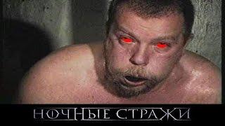 Ночные стражи (The night watches) - смотреть онлайн (русский трейлер 2016)