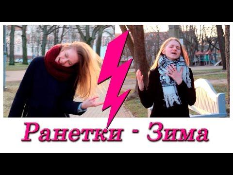 клип на песню Ранетки - Зима #вернитемнемой2007