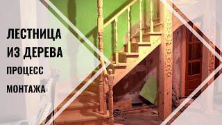 Лестница  (процесс монтажа)(Проектирование и монтаж лестниц из массива дерева по доступным ценам. Выезд на замер, изготовление, доставк..., 2015-11-19T14:47:48.000Z)
