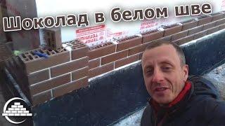 Шоколадный кирпич на белом шве/Облицовка дома/Новый сотрудница - [videoblog]