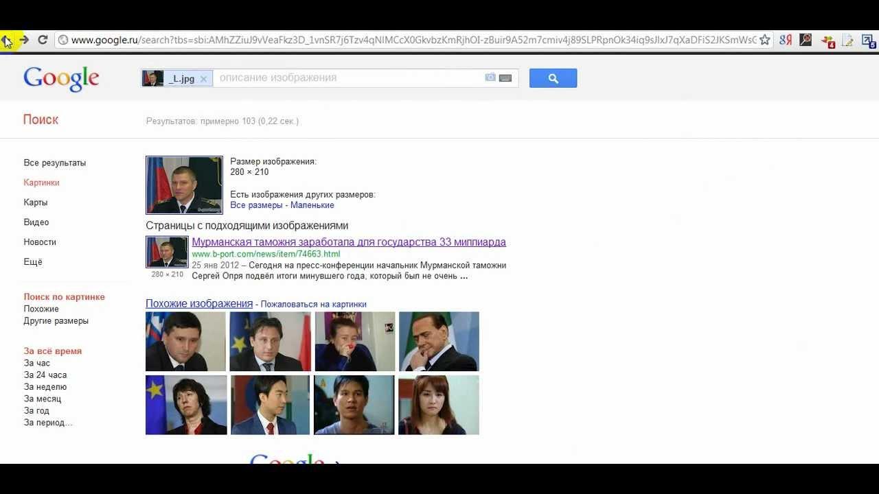 искать человека по фото в гугле