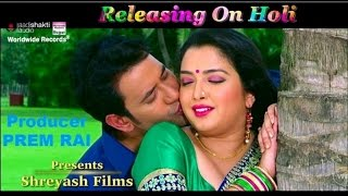 "PREM RAI ..""AASHIK AAWARA"" Medley - Official Trailer 2016 