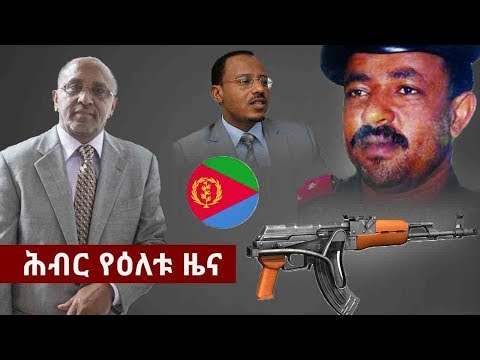Hiber Radio Daily Ethiopian News March 26, 2018