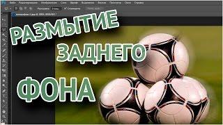 Как размыть задний фон в Фотошопе (Adobe Photoshop) | Манипуляции с задним фоном(Как размыть задний фон в Фотошопе за несколько кликов! Самая простая инструкция по размытию заднего фона..., 2015-12-28T18:15:20.000Z)