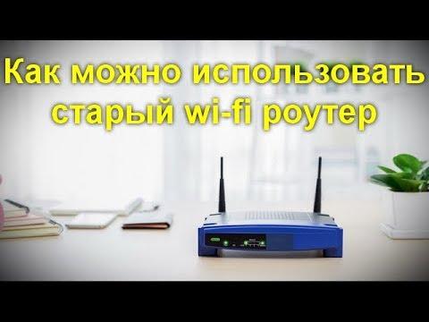Как можно использовать старый Wi Fi роутер