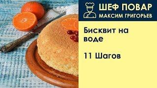 Бисквит на воде . Рецепт от шеф повара Максима Григорьева.