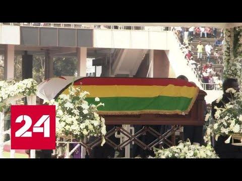 Зимбабве прощается с экс-президентом Мугабе