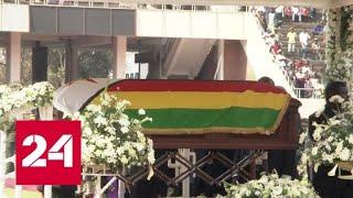 Смотреть видео Зимбабве прощается с экс-президентом Мугабе - Россия 24 онлайн