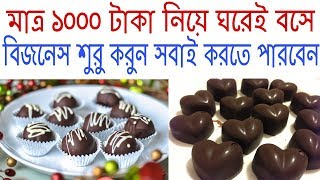 Homemade Chocolate Business   Small Business Idea   Business Ideas In Bengoli
