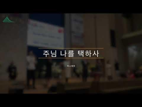 [산성찬양] 예수말씀하시기를(찬511), 주님나를택하사 - 산성찬양(official Lyrics)