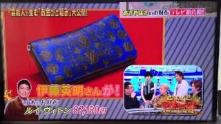 どよめきマネー おぎやはぎ 小木 矢作のお財布 伊藤英明 ルイヴィトン ...