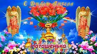 #C Днем Ангела, Наташенька!#Самое красивое поздравление с Днем Ангела Натальи!#