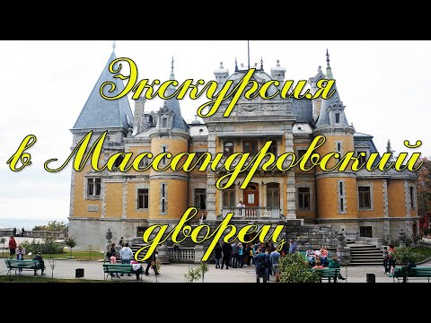 Экскурсия в Массандровский дворец