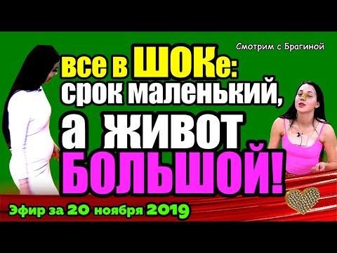 ДОМ 2 НОВОСТИ на 6 дней Раньше Эфира за 20.11.2019