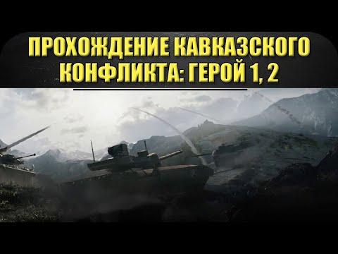 ☝Прохождение Кавказского конфликта на сложности Герой. Глава 1 и 2 / Armored Warfare