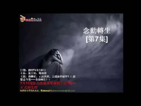 念動轉生 第7集(抑鬱症/ 完成前世願望)