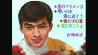 西郷輝彦 - 星のフラメンコ