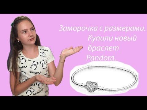 Пришлось купить второй браслет Пандора