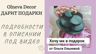 Хотите получить подарок в первый день весны от Ольги Ольневой?! Видео урок по эвкалипту бесплатно