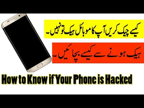 How to Know if Your Phone is Hacked or Spy Someone | How to Urdu