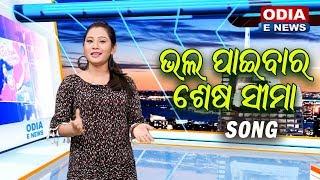 BHALA PAEBARA SESHA SIMA  || STUDIO VERSION  || Odiaenews coverage