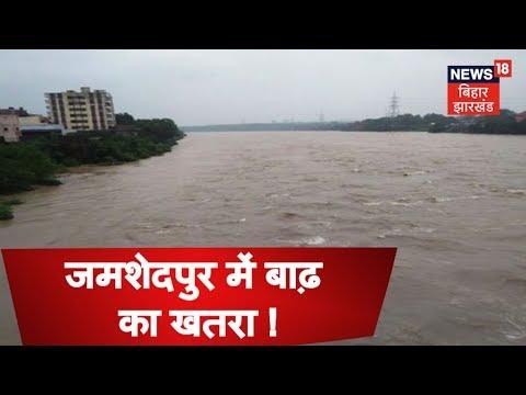 जमशेदपुर में बाढ़ का खतरा !
