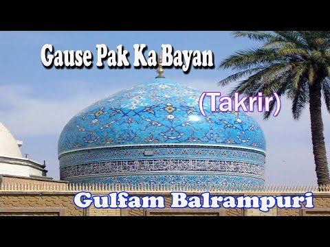 Gause Pak Ka Bayan ☪☪ Very Important Takrir ☪☪ Gulfam Balrampuri [HD]
