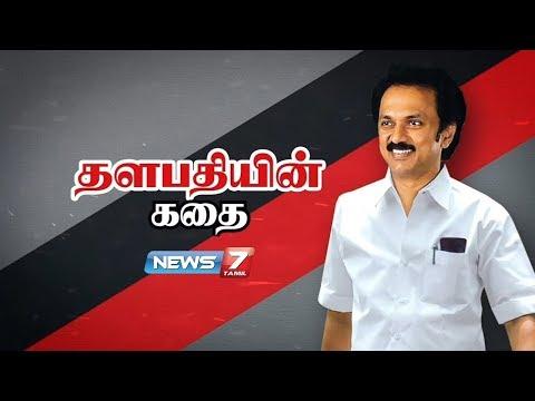 தளபதியின் கதை | Thalapathy M.K. Stalin Life History | News7 Tamil