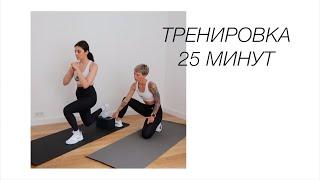 Силовая тренировка без снаряжения 25 минут Результат и прогресс Мотивация Спорт как образ жизни