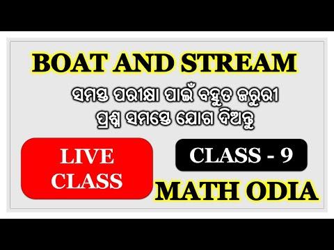 MATH CLASS BOAT AND STREAM    BOAT AND STREM TRICK ODIA   DIGITAL ODSHA