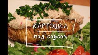 """Запеченная картошка под соусом. Картошка """"Гармошка"""". Веганские рецепты"""