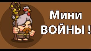 Мини ВОЙНЫ ! ( Shorties's Kingdom 2 )