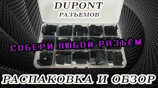 Обзор dupont дюпонт разъемов.