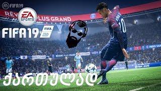 FIFA 19 DEMO PC ქართულად