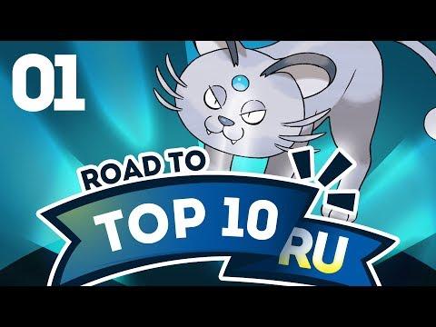 Pokemon Showdown Road to Top Ten: Pokemon Sun & Moon RU w/ PokeaimMD #1