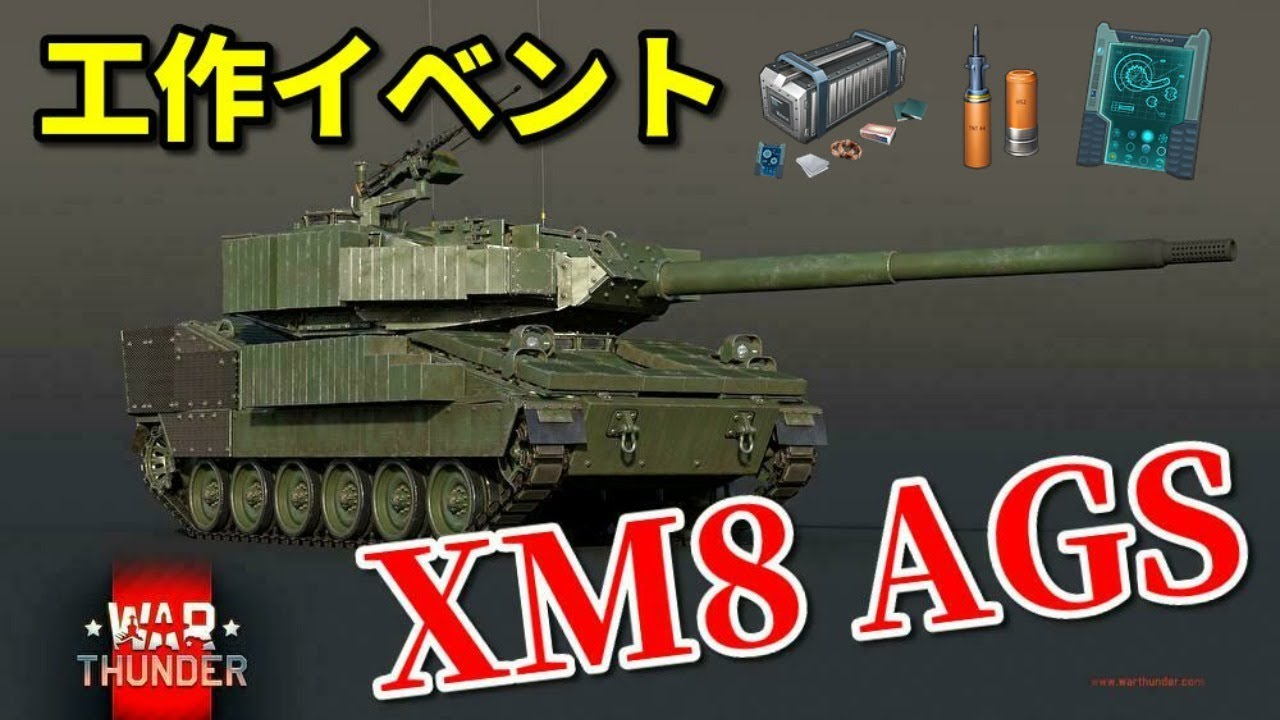 Download 【War Thunder配信 #501】XM8 AGS目指して頑張るサンダー【Future Technology】